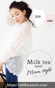 [姉妹サイト]卒乳後のママ服 Milk tea next(ミルクティーネクスト)
