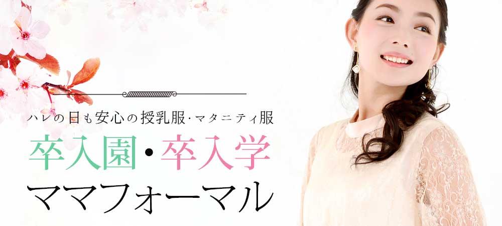 春のママフォーマル特集 卒園・卒業・入学式・お宮参り