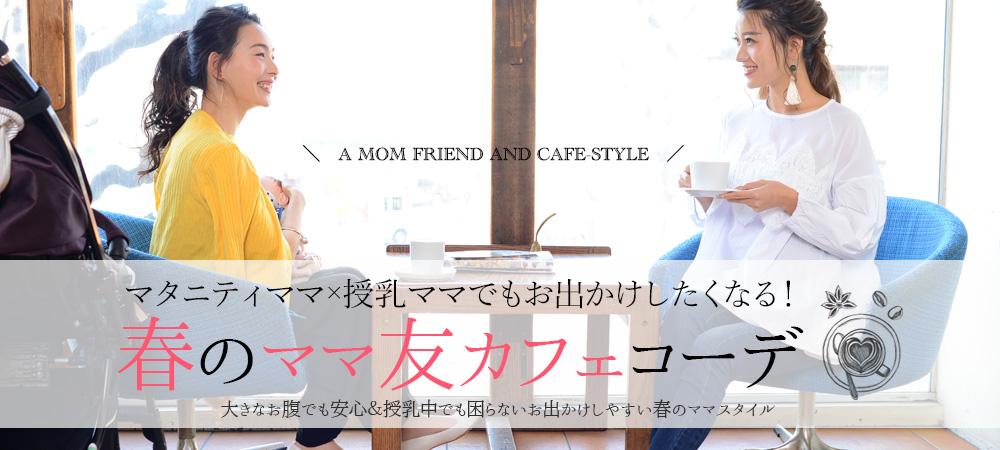 ママ友カフェ