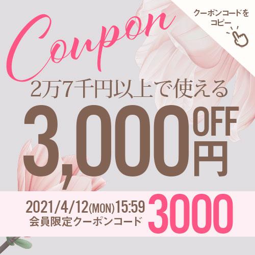 2万7千円以上で使える3000円OFF クーポンタップでクーポンコードコピー