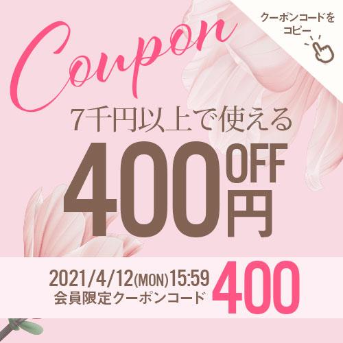 7千円以上で使える400円OFF クーポンタップでクーポンコードコピー