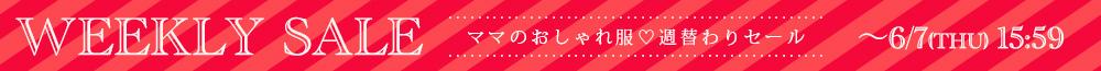 6/7までのイベント
