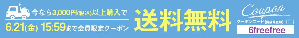 6/21まで送料無料クーポン