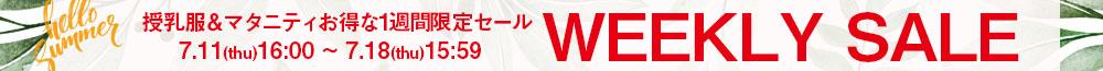 7/18までクリアランスセール