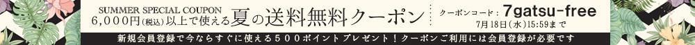 7/18までのイベント