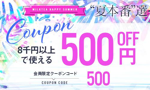 8千円以上で使える777円OFF クーポンタップでクーポンコードコピー
