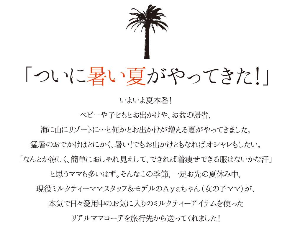 【特集】2019夏の最新スタッフママコーデ~リゾート編
