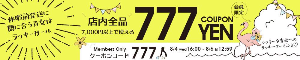 8/6までクーポン