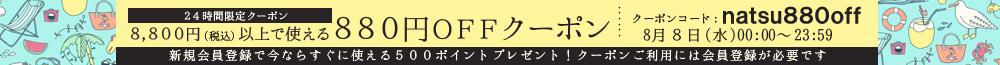 8/8までのイベント