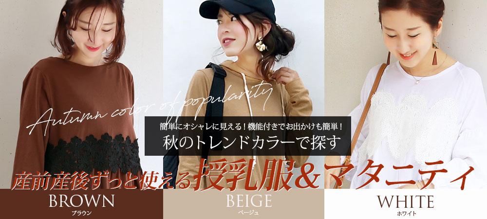 2019秋のブラウン・ベージュ・ホワイトカラー特集