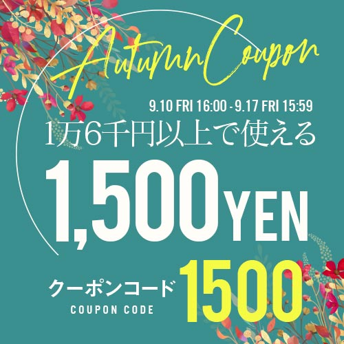 1万6千円以上で使える1500円OFF クーポンタップでクーポンコードコピー