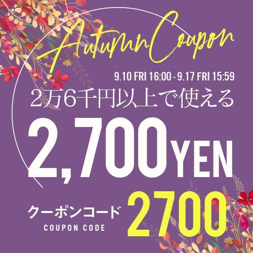 2万6千円以上で使える2700円OFF クーポンタップでクーポンコードコピー