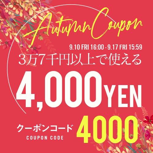 3万7千円以上で使える4000円OFF クーポンタップでクーポンコードコピー