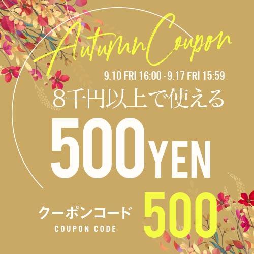 8千円以上で使える500円OFF クーポンタップでクーポンコードコピー