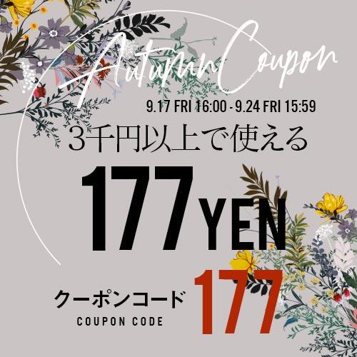 3千円以上で使える177円OFF クーポンタップでクーポンコードコピー
