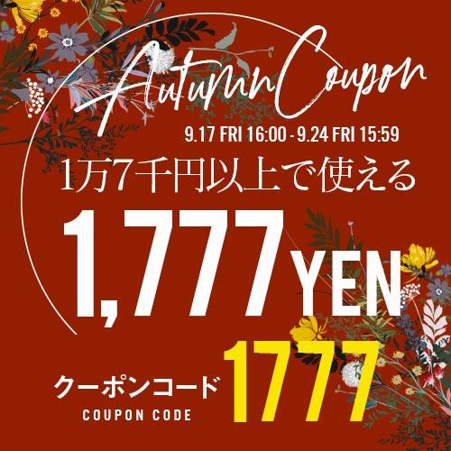1万7千円以上で使える1777円OFF クーポンタップでクーポンコードコピー