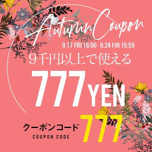 9千円以上で使える777円OFF クーポンタップでクーポンコードコピー