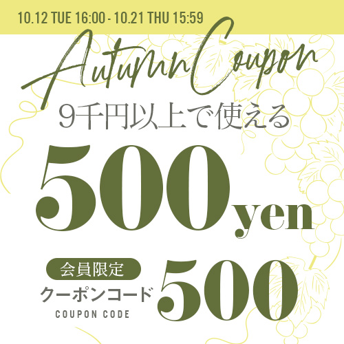 9千円以上で使える500円OFF クーポンタップでクーポンコードコピー