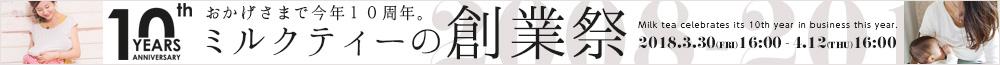 4/12までクーポン