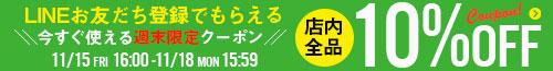 11/8までセール