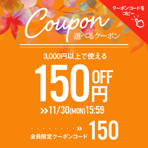 3千円以上で使える150円OFF クーポンタップでクーポンコードコピー