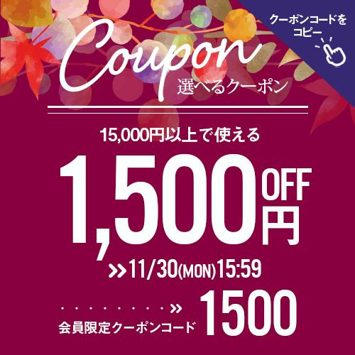 1万5千円以上で使える1500円OFF クーポンタップでクーポンコードコピー