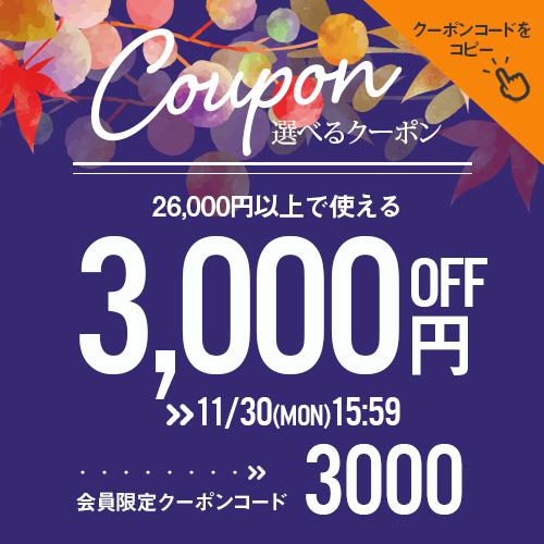 2万6千円以上で使える3000円OFF クーポンタップでクーポンコードコピー