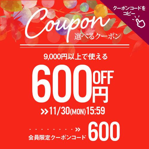 9千円以上で使える600円OFF クーポンタップでクーポンコードコピー