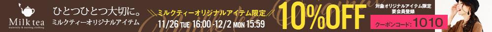 12/2までオリジナルクーポン