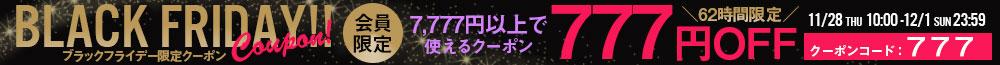 12/1までブラックフライデークーポン