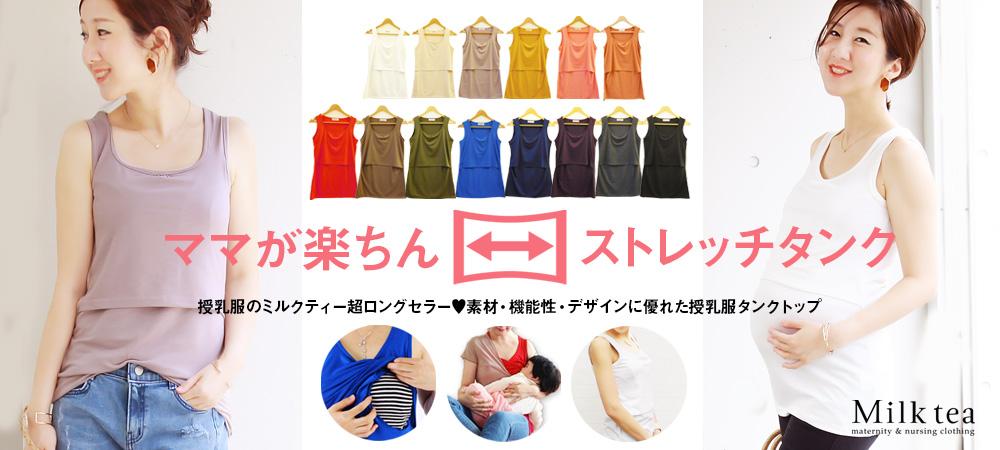 <授乳服・マタニティ>年間売上BEST!ストレッチ★ロングタンクトップ
