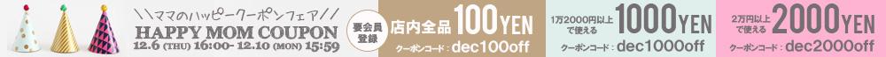 12/10のイベント
