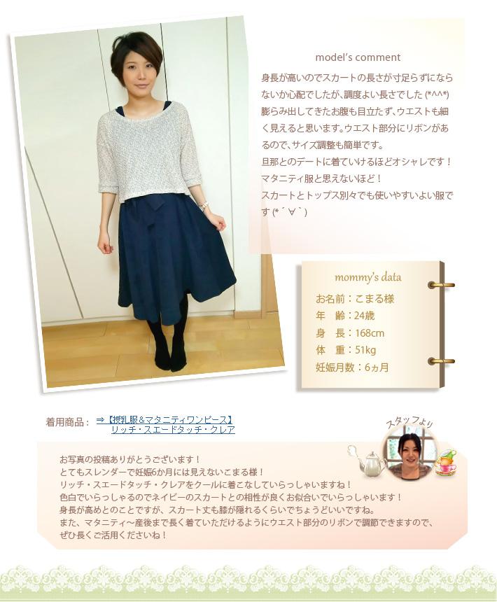 【授乳服・マタニティー ワンピース】リッチ・スエードタッチ・クレア