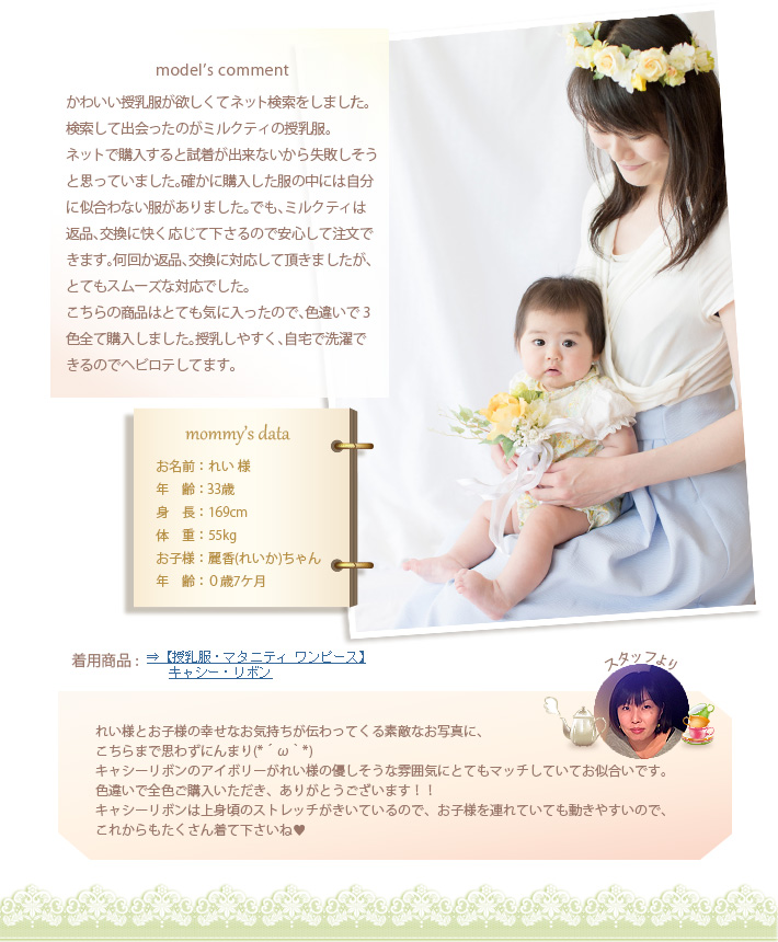 【授乳服・マタニティー ワンピース】キャシー・リボン