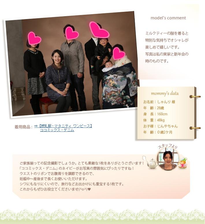 【授乳服・マタニティー ワンピース】ココミックス・デニム