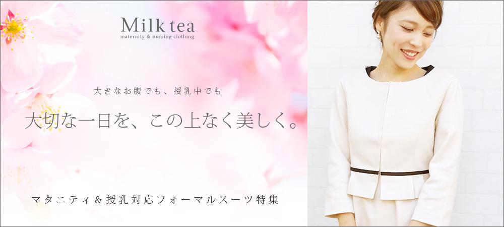 ハレの日のマタニティ&授乳服スーツ 卒園・卒業・入学式