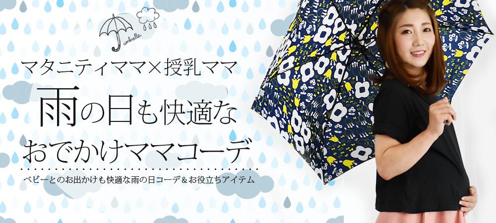 雨企画2018