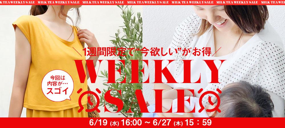 6/19まで授乳服&マタニティ服週替わりセール