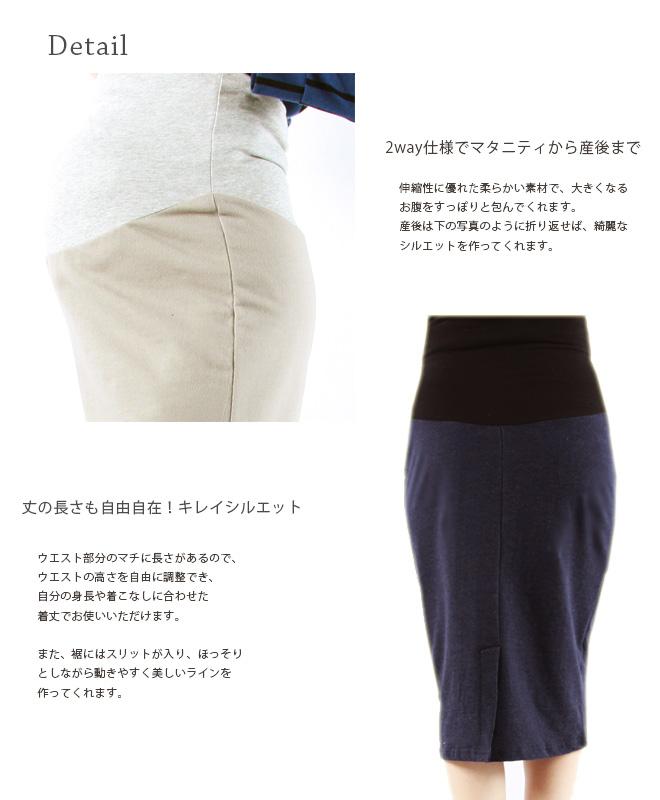 マタニティ スカート