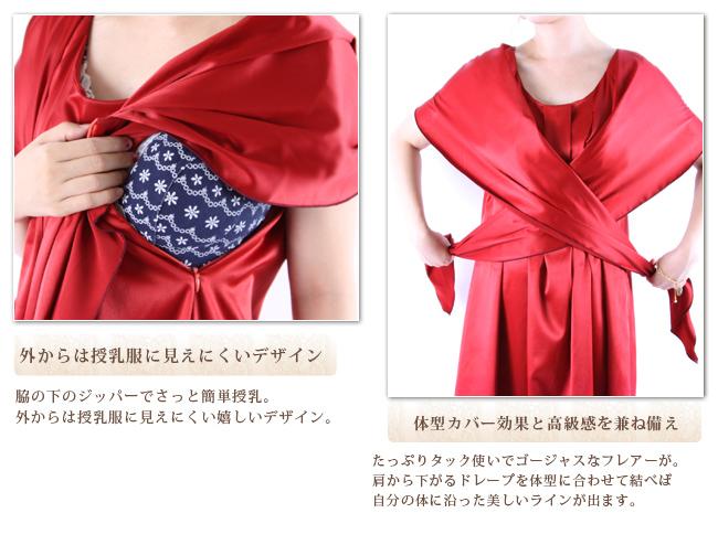 授乳服 マタニティ ドレス