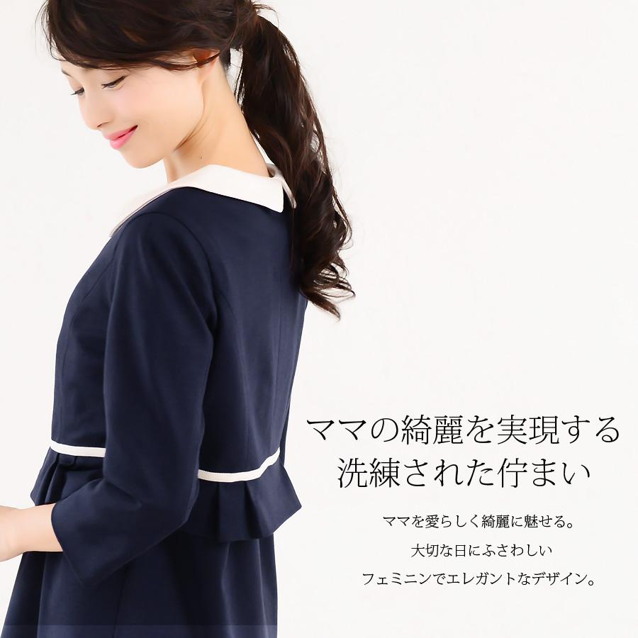 授乳服フォーマル