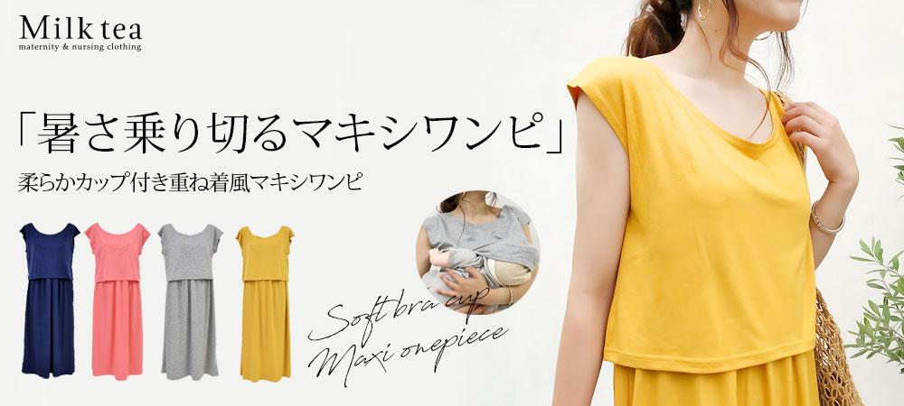 <授乳服・マタニティ>カップ付重ね着風マキシワンピ