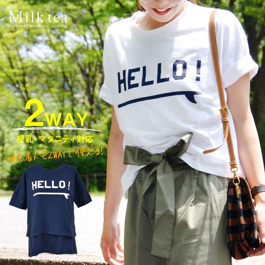 Milk Tee Hello Tシャツ