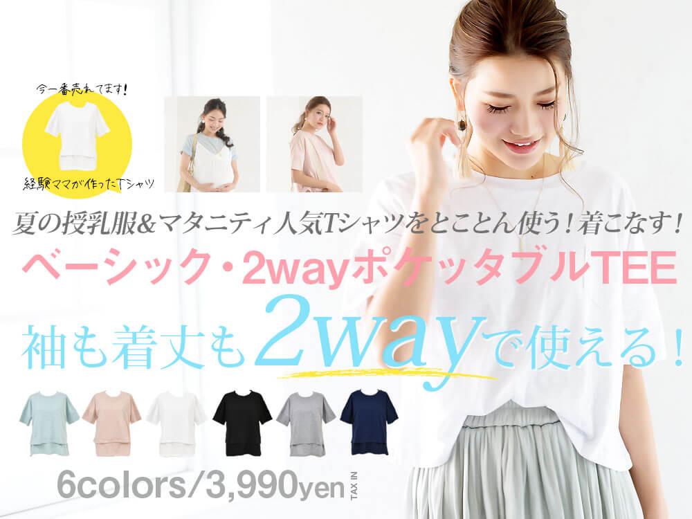 """ミルクティー授乳服<授乳服・マタニティ>ベーシック・2wayポケッタブルTee特集"""""""