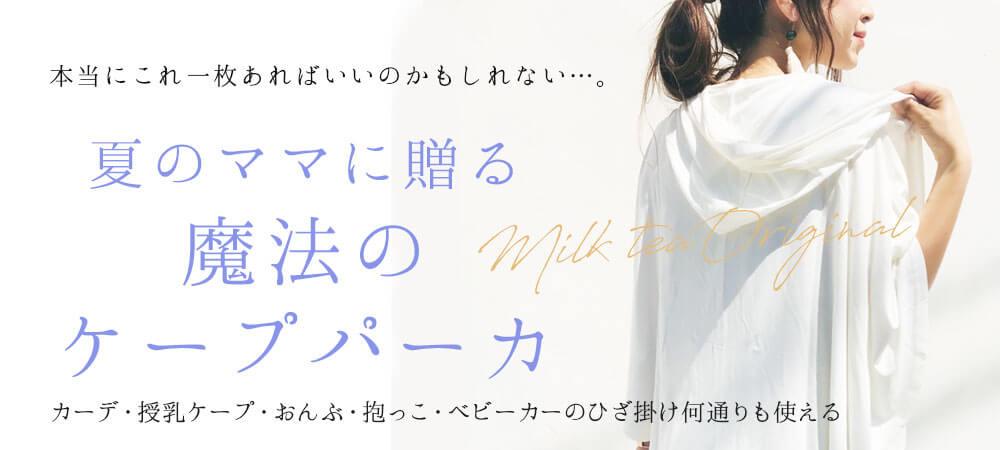 <授乳ケープ&おんぶ・抱っこ>竹繊維・マルチウェイ魔法のケープパーカ