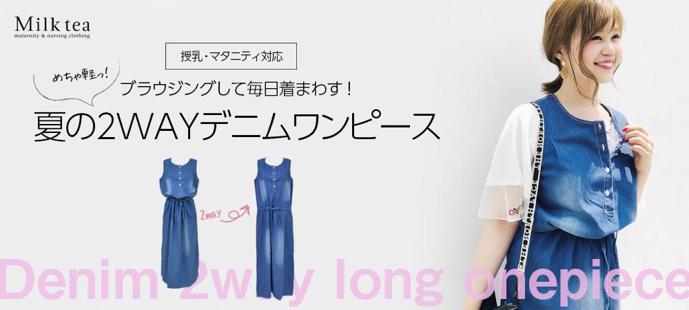 <授乳服・マタニティ>デニム2wayロングワンピース