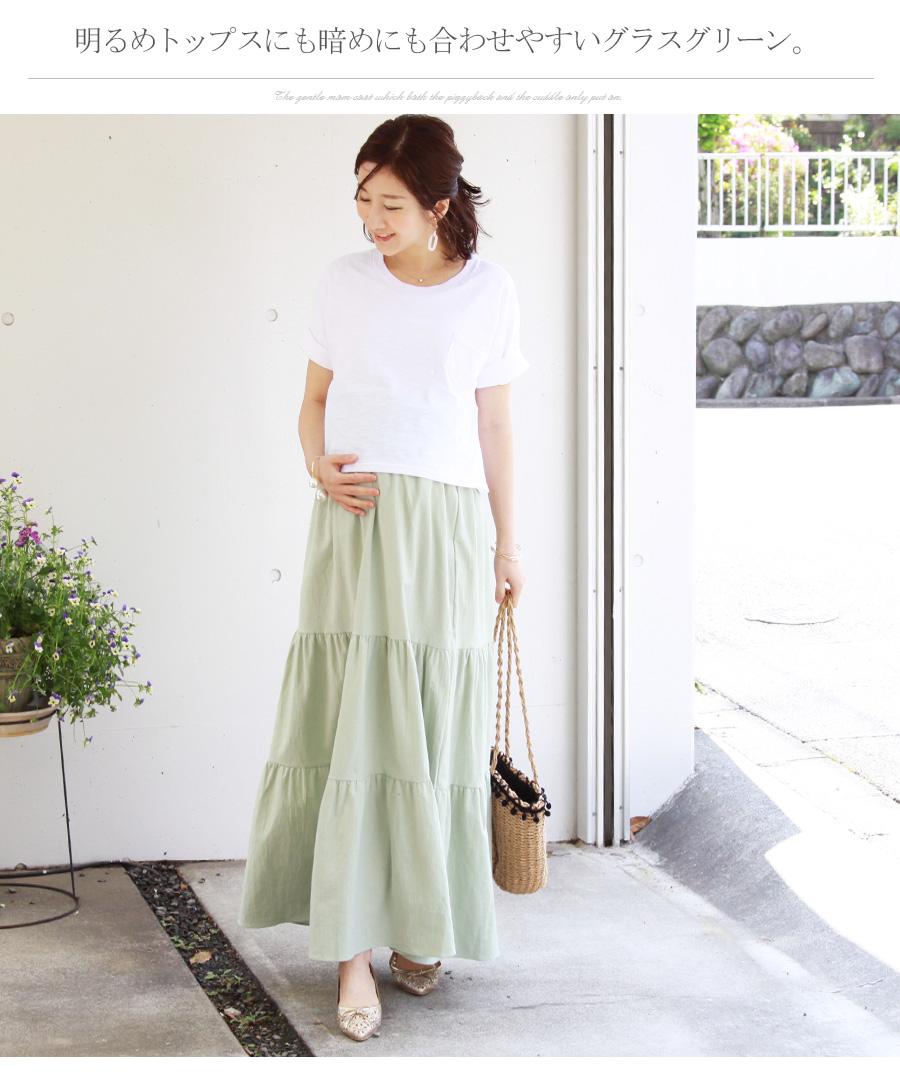 マタニティ夏コーデ 30代 通販 Milk tea ミントグリーンティアードスカート