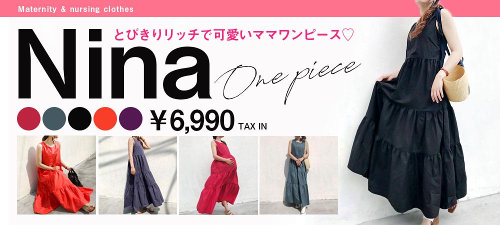 <授乳服・マタニティ>ニーナ(ジッパータイプの授乳口・綿100%)