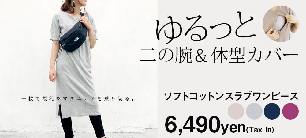 <授乳服・マタニティ>ゆるっと二の腕&体型カバー ソフトコットン・スラブワンピース