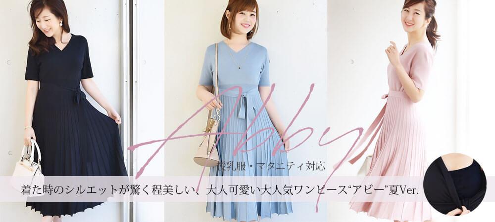 e258a17d89abcf マタニティ服と授乳服のMilk tea~可愛くて安いマタニティ服・授乳服の専門店
